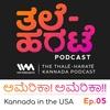 Logo ಅಮೆರಿಕಾ! ಅಮೆರಿಕಾ!! Kannada in the USA.