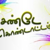 logo சண்டே கொண்டாட்டம்
