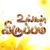 logo உங்கள் விருப்பம்