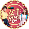 logo Driving Queen 女王驾到