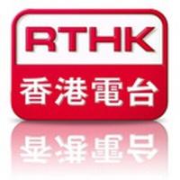 Foto 香港電台新聞頻道 RTHK