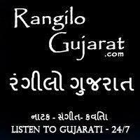 Logo Gujarati