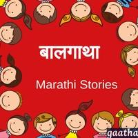 Logo Baalgatha-Marathi बालगाथा मराठी गोष्टि